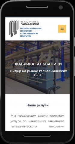 fg-moscow.ru_(Moto G4)